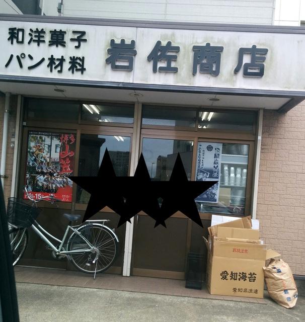 岩佐商店は製菓材料が安い!グルテンフリー米粉ココアブラウニーと米粉クッキー(卵・乳・小麦不使用)